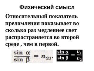 Физический смысл Относительный показатель преломления показывает во сколько р