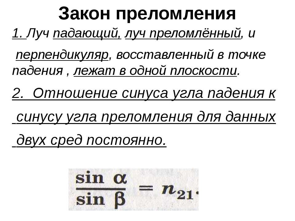 Закон преломления 1. Луч падающий, луч преломлённый, и перпендикуляр, восстав...