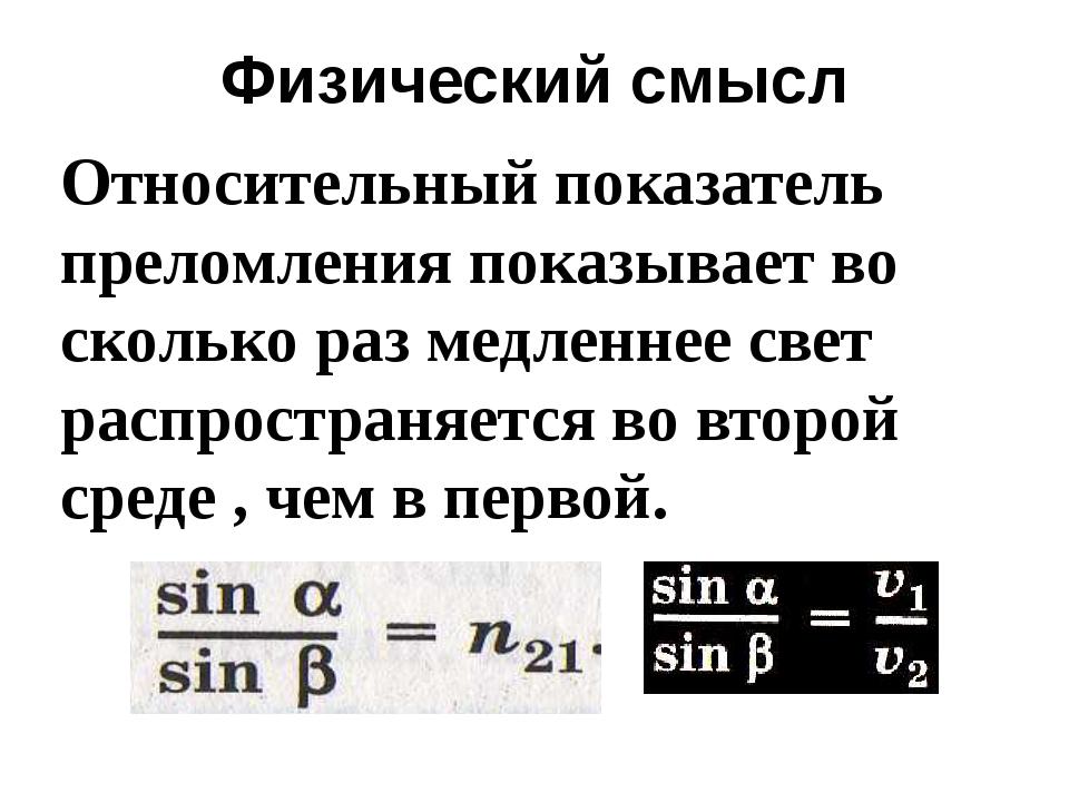 Физический смысл Относительный показатель преломления показывает во сколько р...