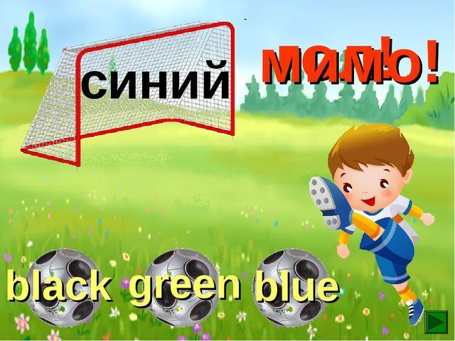 синий гол! мимо! мимо!
