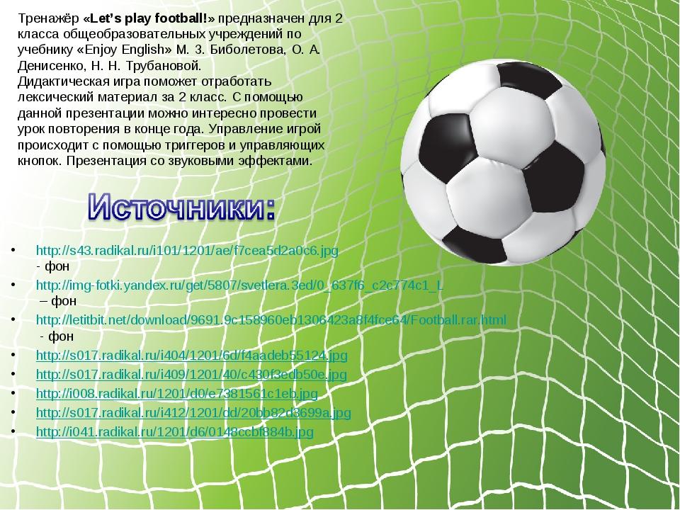 http://s43.radikal.ru/i101/1201/ae/f7cea5d2a0c6.jpg - фон http://img-fotki.ya...