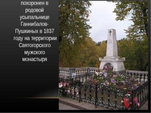 А.С.Пушкин похоронен в родовой усыпальнице Ганнибалов-Пушкиных в1837году н