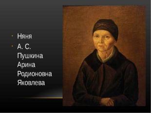Няня А. С. Пушкина Арина Родионовна Яковлева