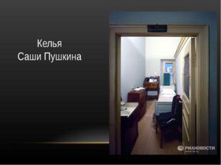 Келья Саши Пушкина