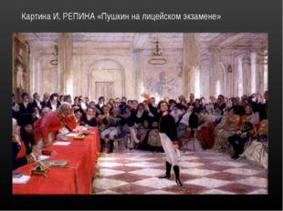 Картина И. РЕПИНА «Пушкин на лицейском экзамене»