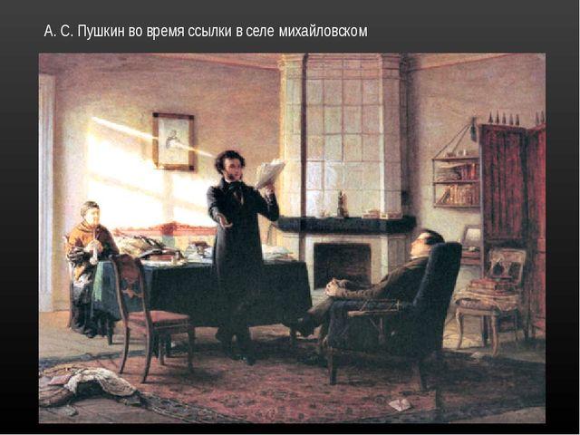 А. С. Пушкин во время ссылки в селе михайловском