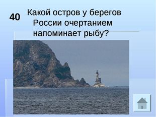 40 Какой остров у берегов России очертанием напоминает рыбу?