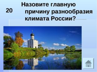20 Назовите главную причину разнообразия климата России?