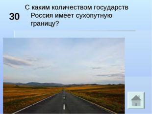 30 С каким количеством государств Россия имеет сухопутную границу?