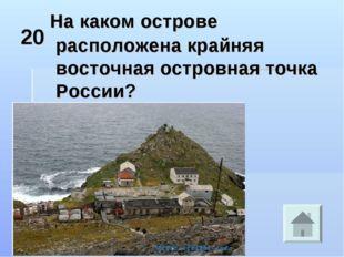 20 На каком острове расположена крайняя восточная островная точка России?