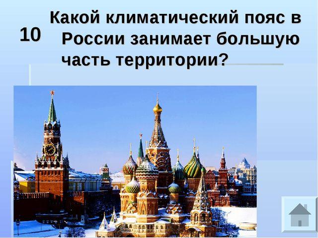 10 Какой климатический пояс в России занимает большую часть территории?