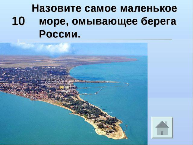 10 Назовите самое маленькое море, омывающее берега России.