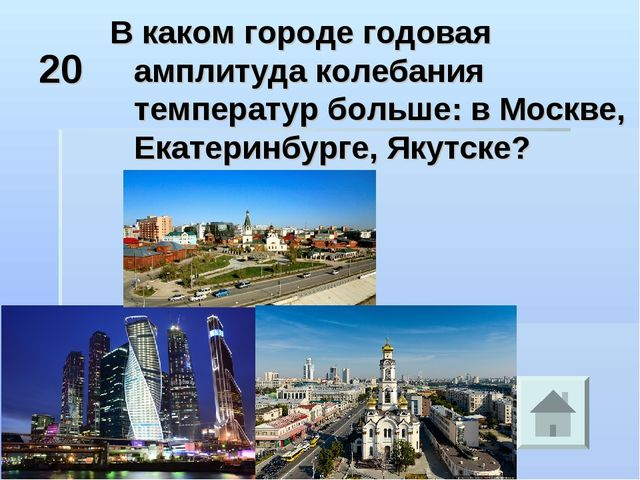 20 В каком городе годовая амплитуда колебания температур больше: в Москве, Ек...