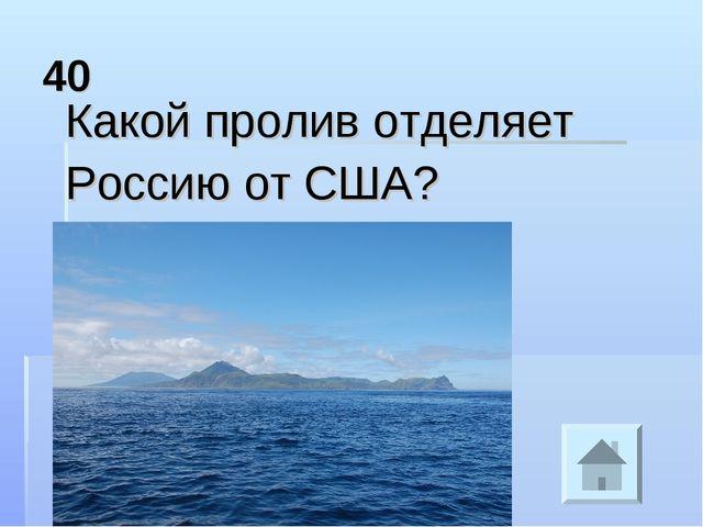 40 Какой пролив отделяет Россию от США?