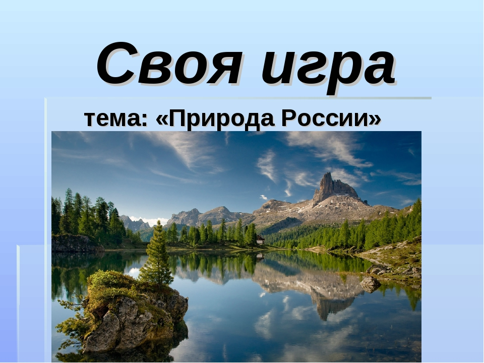 Своя игра тема: «Природа России»