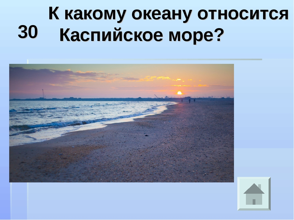 30 К какому океану относится Каспийское море?