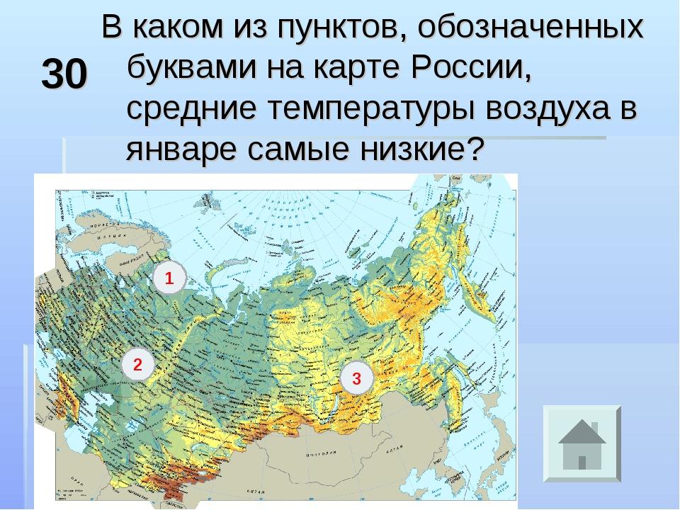 30 В каком из пунктов, обозначенных буквами на карте России, средние температ...
