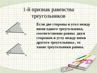 1-й признак равенства треугольников Если две стороны и угол между ними одног