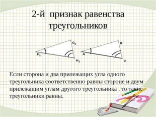 2-й признак равенства треугольников Если сторона и два прилежащих угла одного