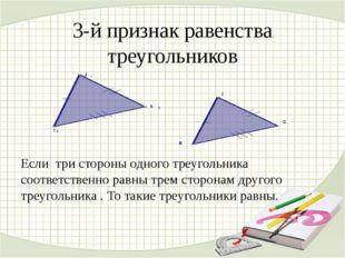 3-й признак равенства треугольников Если три стороны одного треугольника соот