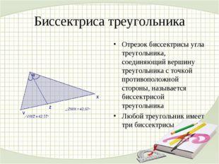 Биссектриса треугольника Отрезок биссектрисы угла треугольника, соединяющий в