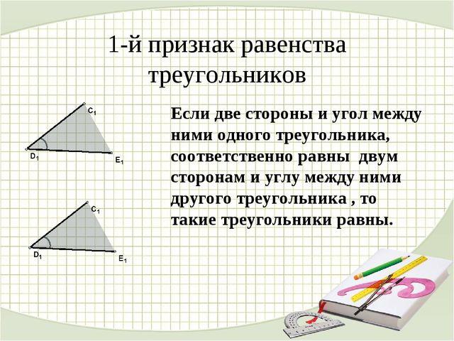 1-й признак равенства треугольников Если две стороны и угол между ними одног...