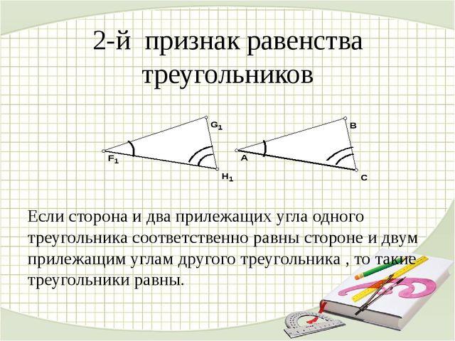 2-й признак равенства треугольников Если сторона и два прилежащих угла одного...