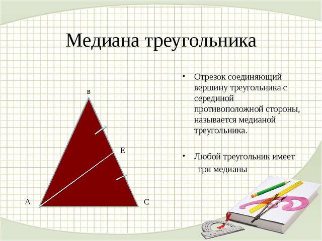 Медиана треугольника Отрезок соединяющий вершину треугольника с серединой про...