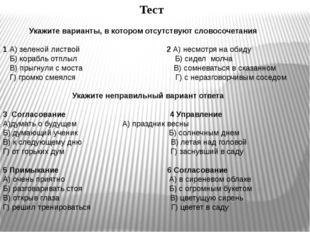 Тест Укажите варианты, в котором отсутствуют словосочетания 1 А) зеленой лис