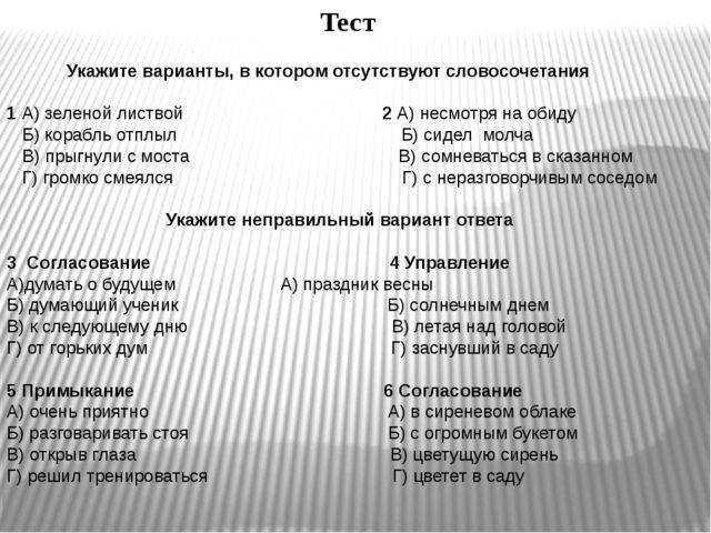 Тест Укажите варианты, в котором отсутствуют словосочетания 1 А) зеленой лис...