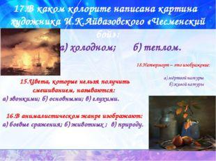 17.В каком колорите написана картина художника И.К.Айвазовского «Чесменский