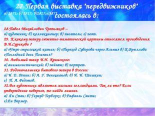 """27.Первая выставка """"передвижников"""" состоялась в: а) 1971; б) 1917; в)1817;г)1"""