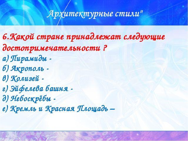 6.Какой стране принадлежат следующие достопримечательности ? а) Пирамиды - б)...