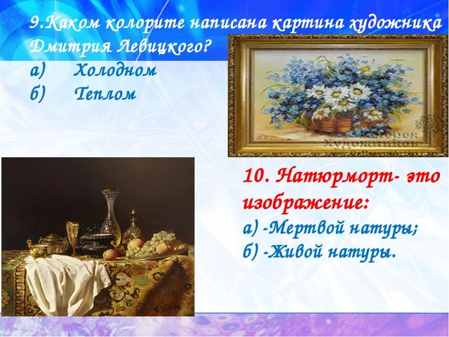 9.Каком колорите написана картина художника Дмитрия Левицкого? а)Холодном б)...