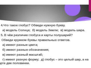 4.Что такое глобус? Обведи нужную букву. а) модель Солнца; б) модель Земли