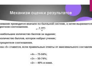 Механизм оценки результатов Оценивание проводится вначале по балльной систем