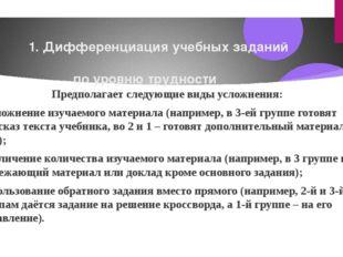 1. Дифференциация учебных заданий по уровню трудности Предполагает следующие