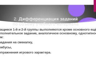 2. Дифференциация заданий по объему учебного материала Учащиеся 1-й и 2-й гр