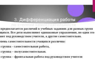 3. Дифференциация работы по степени самостоятельности Не предполагается разл