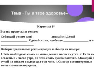 Тема «Ты и твое здоровье» Карточка 1*  Вставь пропуски в тексте: Соблюдай р