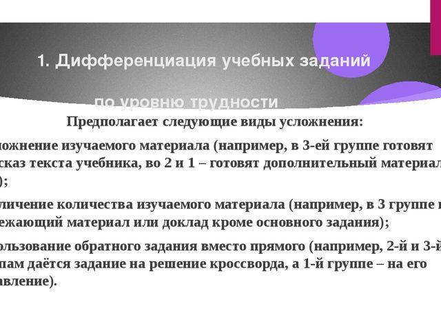 1. Дифференциация учебных заданий по уровню трудности Предполагает следующие...