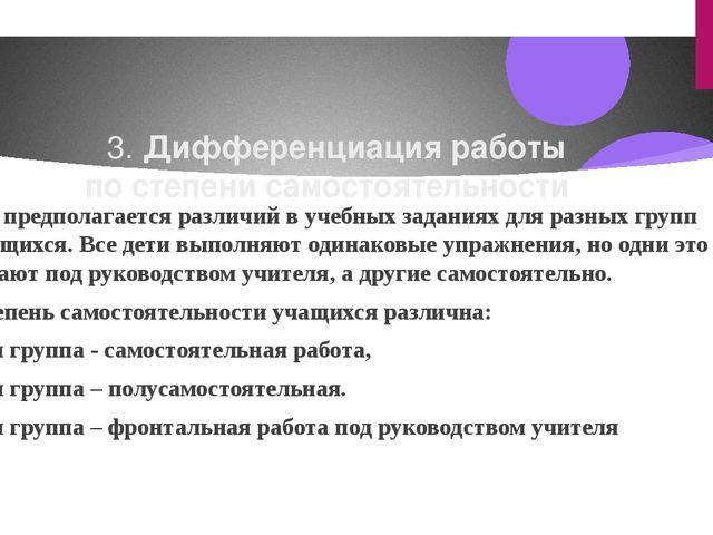 3. Дифференциация работы по степени самостоятельности Не предполагается разл...