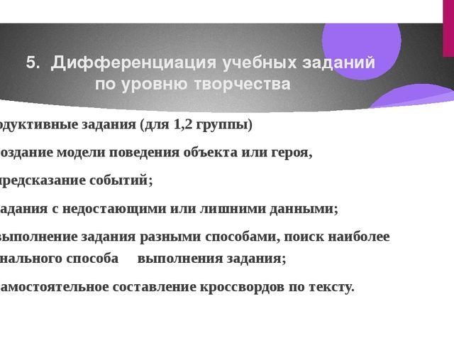 5. Дифференциация учебных заданий по уровню творчества Продуктивные задания...