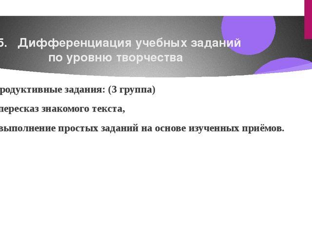 5. Дифференциация учебных заданий по уровню творчества Репродуктивные задани...