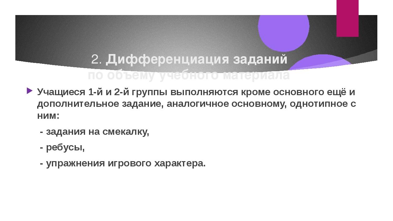 2. Дифференциация заданий по объему учебного материала Учащиеся 1-й и 2-й гр...