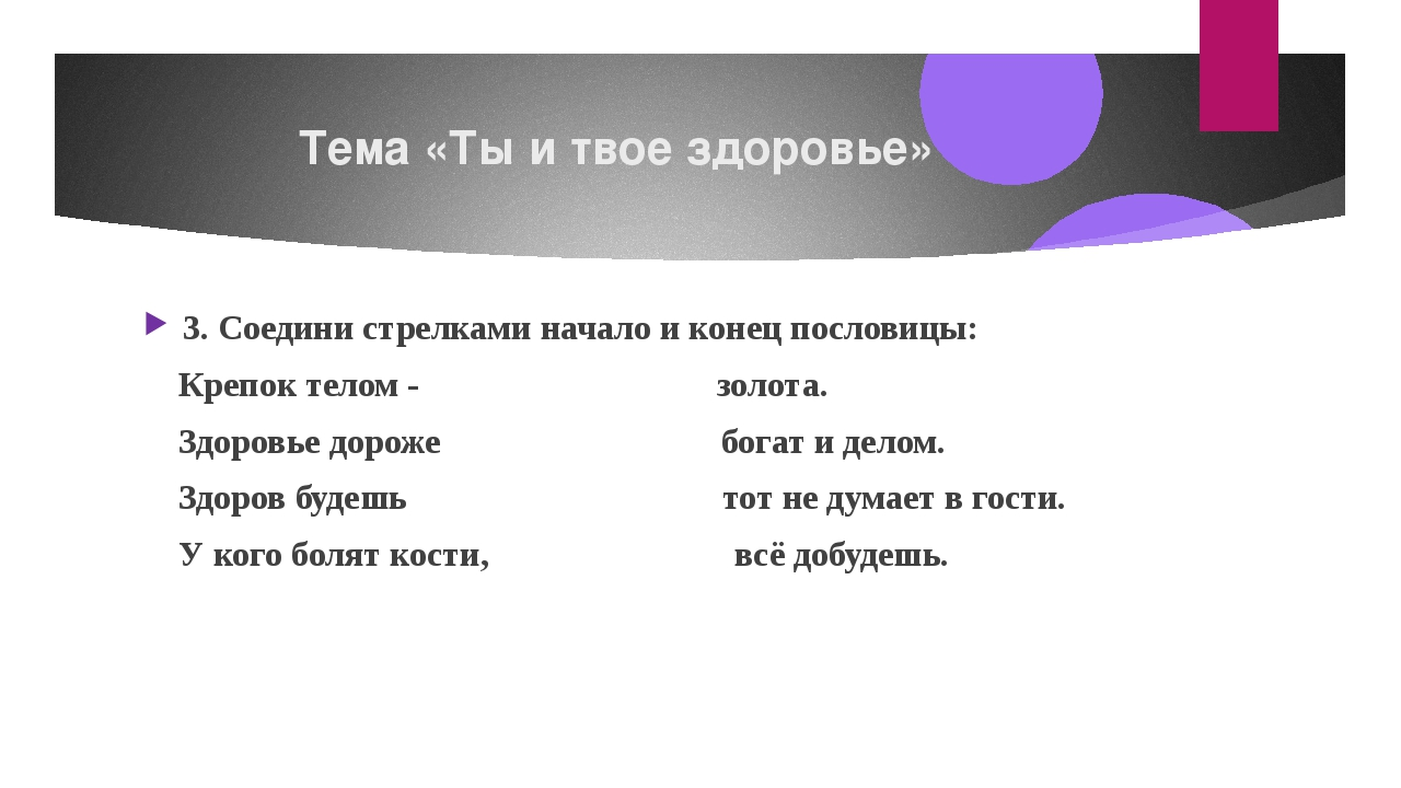 Тема «Ты и твое здоровье» 3. Соедини стрелками начало и конец пословицы: Кре...
