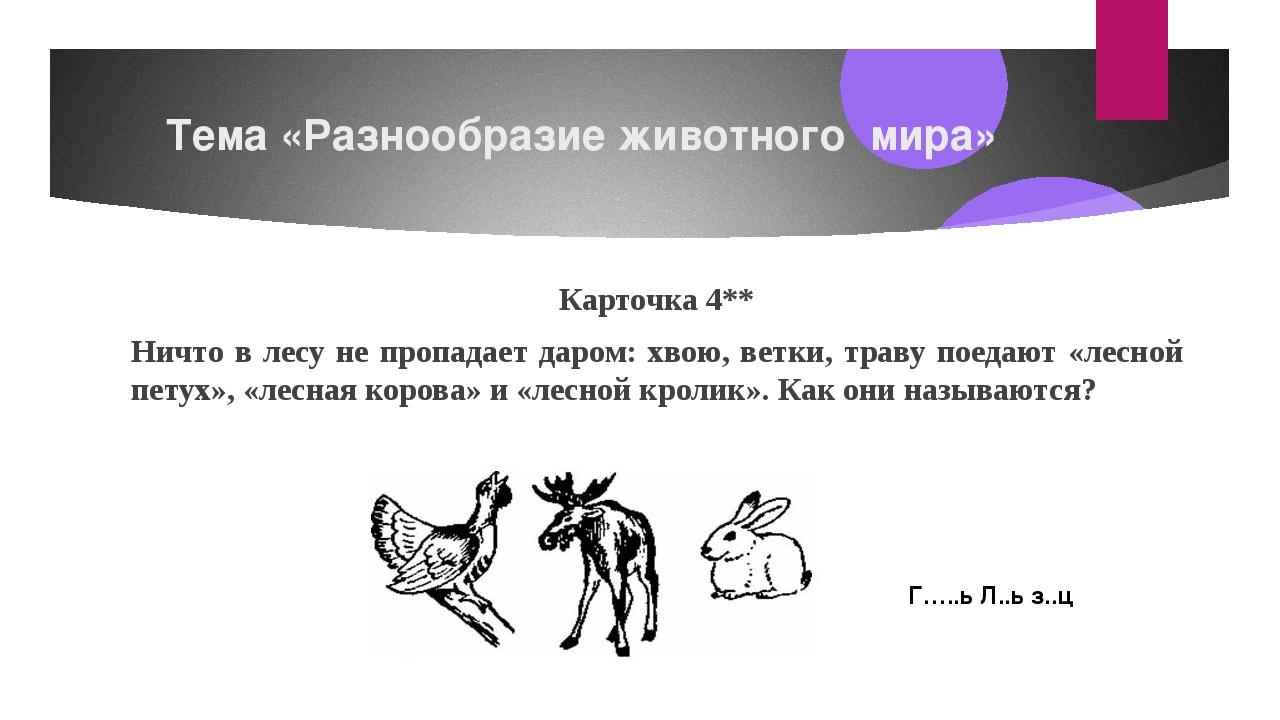 Тема «Разнообразие животного мира» Карточка4** Ничто в лесу не пропадает да...
