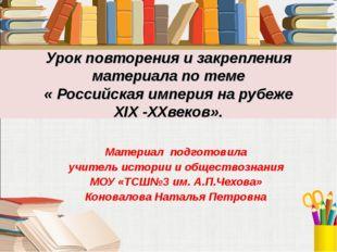Урок повторения и закрепления материала по теме « Российская империя на рубеж