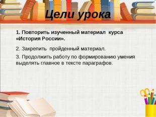1. Повторить изученный материал курса «История России». 2. Закрепить пройде