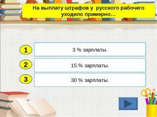 2 3 15 % зарплаты. 30 % зарплаты. 3 % зарплаты. 1 На выплату штрафов у русско